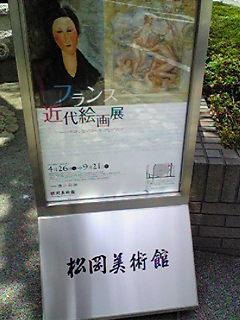 松岡美術館に行ってきました